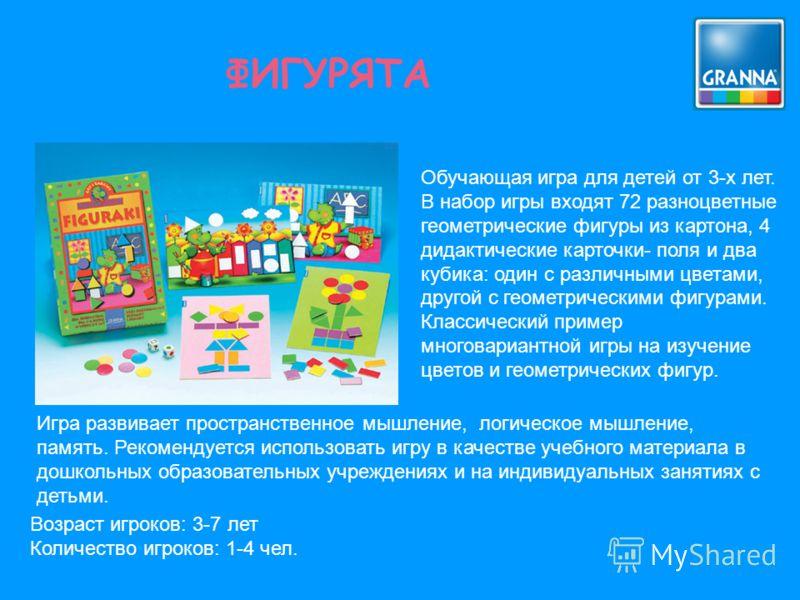 ФИГУРЯТА Обучающая игра для детей от 3-х лет. В набор игры входят 72 разноцветные геометрические фигуры из картона, 4 дидактические карточки- поля и два кубика: один с различными цветами, другой с геометрическими фигурами. Классический пример многова