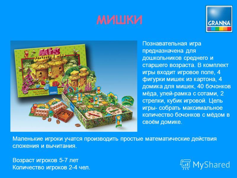 МИШКИ Познавательная игра предназначена для дошкольников среднего и старшего возраста. В комплект игры входит игровое поле, 4 фигурки мишек из картона, 4 домика для мишек, 40 бочонков мёда, улей-рамка с сотами, 2 стрелки, кубик игровой. Цель игры- со