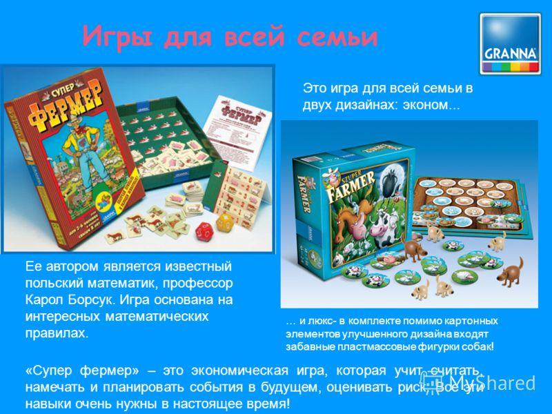 Игры для всей семьи «Супер фермер» – это экономическая игра, которая учит считать, намечать и планировать события в будущем, оценивать риск. Все эти навыки очень нужны в настоящее время! Ее автором является известный польский математик, профессор Кар