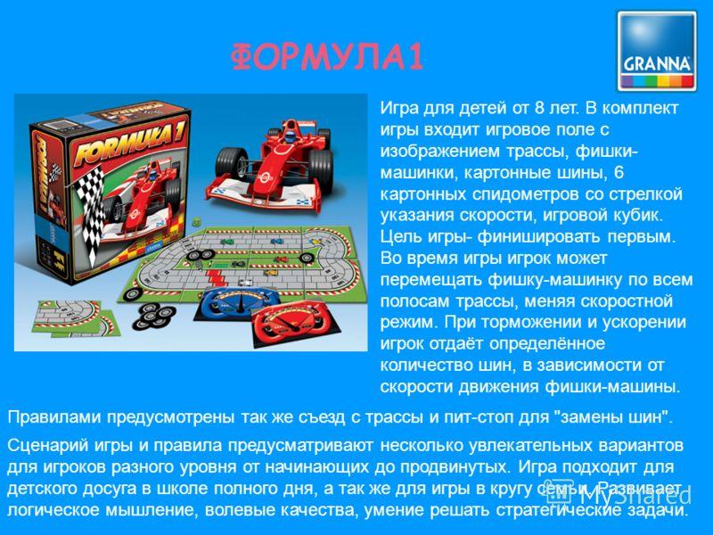 ФОРМУЛА1 Игра для детей от 8 лет. В комплект игры входит игровое поле с изображением трассы, фишки- машинки, картонные шины, 6 картонных спидометров со стрелкой указания скорости, игровой кубик. Цель игры- финишировать первым. Во время игры игрок мож