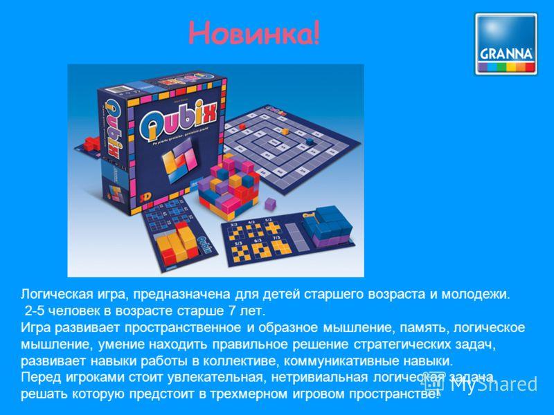 Логическая игра, предназначена для детей старшего возраста и молодежи. 2-5 человек в возрасте старше 7 лет. Игра развивает пространственное и образное мышление, память, логическое мышление, умение находить правильное решение стратегических задач, раз