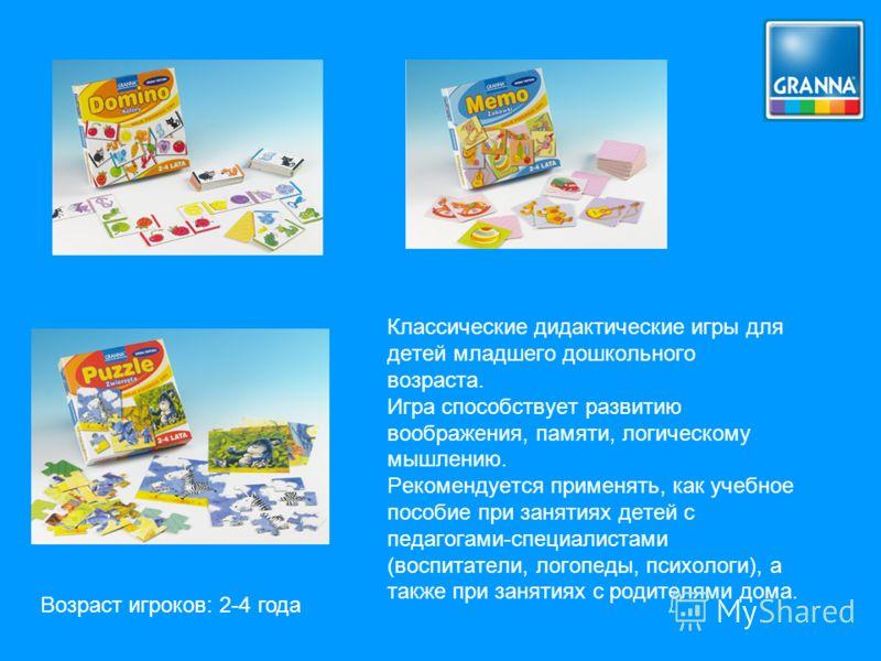 Классические дидактические игры для детей младшего дошкольного возраста. Игра способствует развитию воображения, памяти, логическому мышлению. Рекомендуется применять, как учебное пособие при занятиях детей с педагогами-специалистами (воспитатели, ло