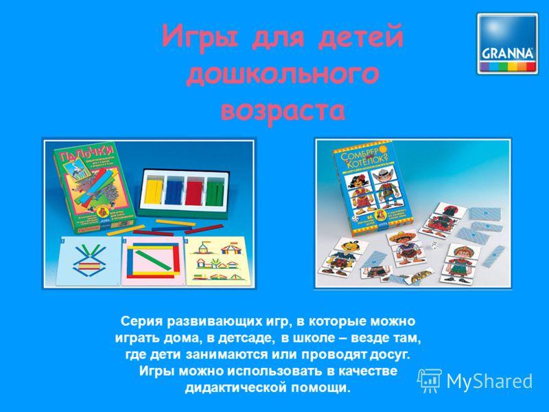 Игры для детей дошкольного возраста Серия развивающих игр, в которые можно играть дома, в детсаде, в школе – везде там, где дети занимаются или проводят досуг. Игры можно использовать в качестве дидактической помощи.