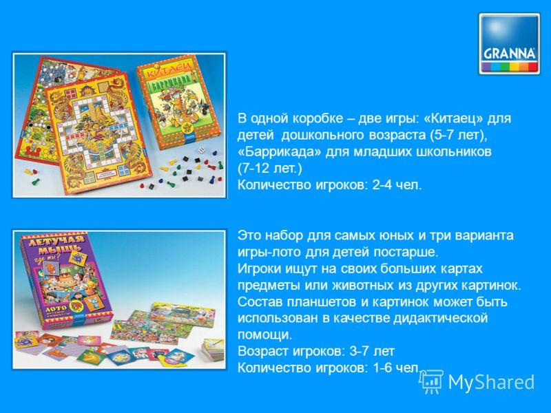 В одной коробке – две игры: «Китаец» для детей дошкольного возраста (5-7 лет), «Баррикада» для младших школьников (7-12 лет.) Количество игроков: 2-4 чел. Это набор для самых юных и три варианта игры-лото для детей постарше. Игроки ищут на своих боль