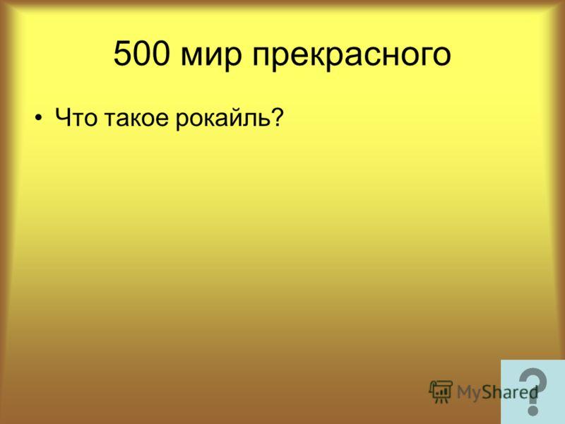 500 мир прекрасного Что такое рокайль?