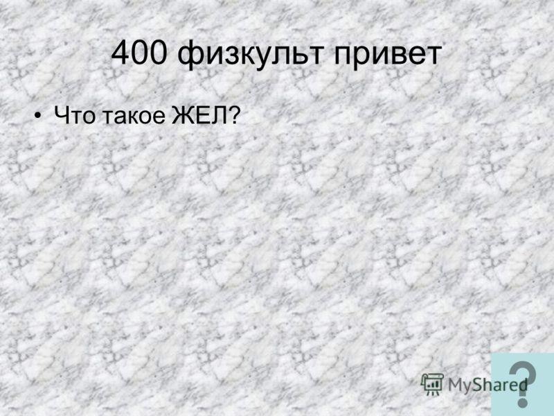 400 физкульт привет Что такое ЖЕЛ?