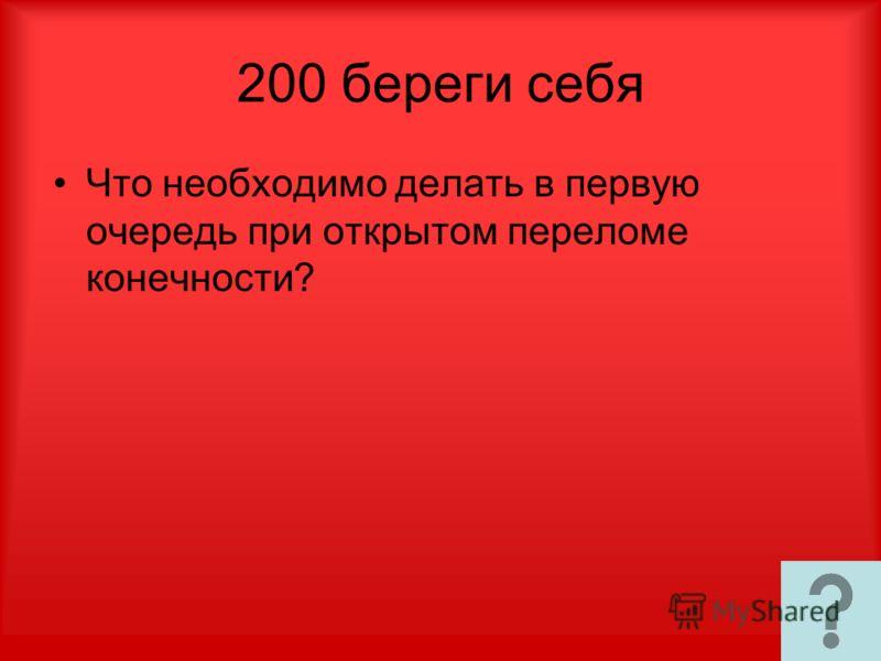 200 береги себя Что необходимо делать в первую очередь при открытом переломе конечности?