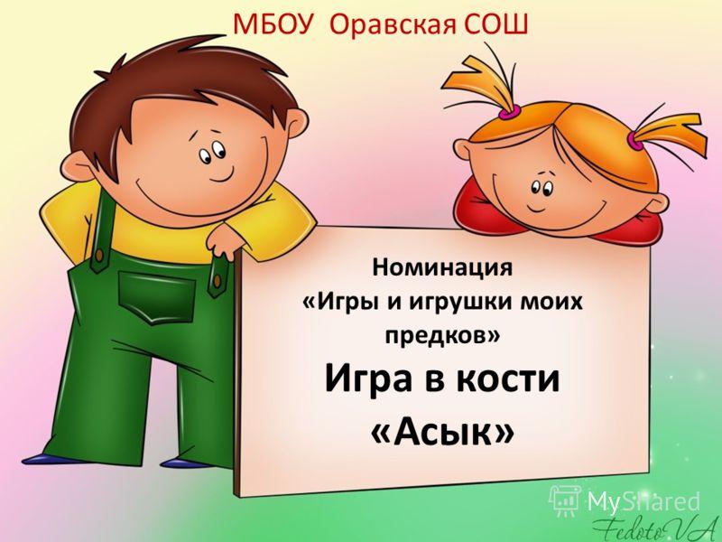 Номинация «Игры и игрушки моих предков» Игра в кости «Асык» МБОУ Оравская СОШ