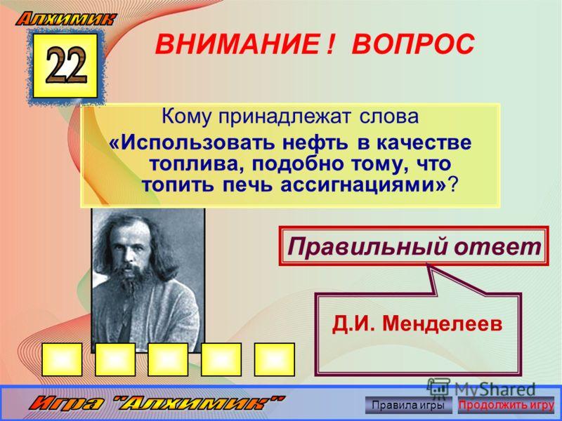 ВНИМАНИЕ ! ВОПРОС Древнегреческий философ. Признавал вечность материи и считал, что она состоит из бесконечного числа мельчайших частиц - атомов Правильный ответ Демокрит Правила игрыПродолжить игру