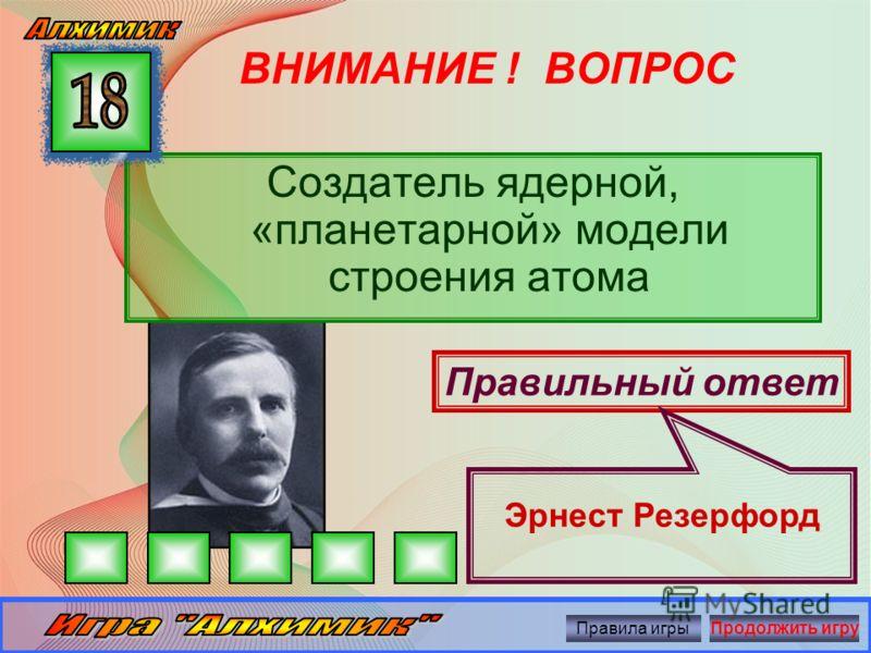 ВНИМАНИЕ ! ВОПРОС Немецкий химик, одним из первых указал на способность атомов углерода соединяться с друг другом, высказал предположение, что валентность углерода в органических веществах равна четырем Правильный ответ Фридрих Август Кекуле Правила