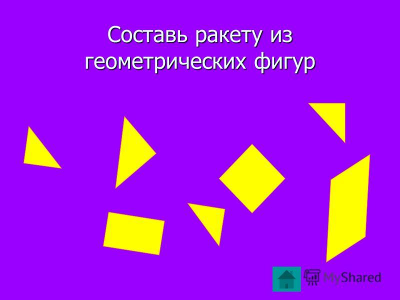 Составь ракету из геометрических фигур