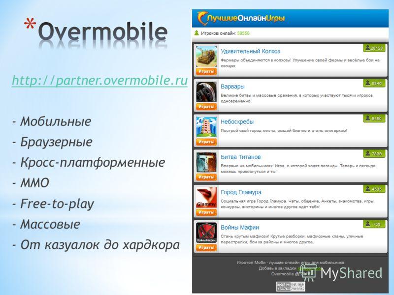 http://partner.overmobile.ru - Мобильные - Браузерные - Кросс-платформенные - MMO - Free-to-play - Массовые - От казуалок до хардкора