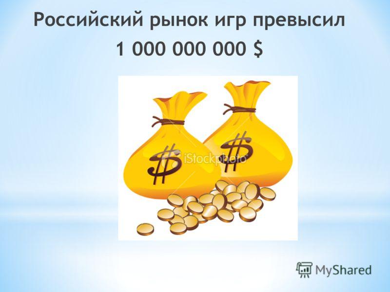 Российский рынок игр превысил 1 000 000 000 $