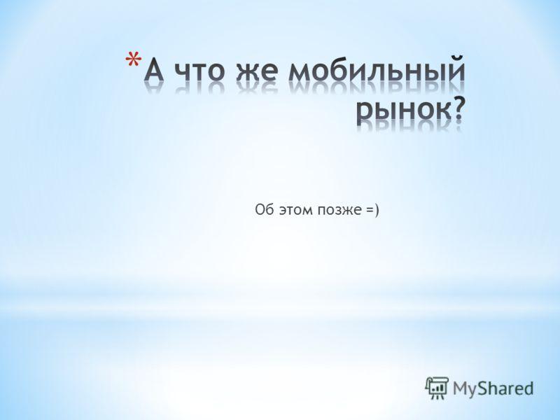 Об этом позже =)