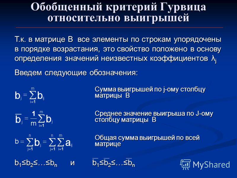 Обобщенный критерий Гурвица относительно выигрышей Т.к. в матрице В все элементы по строкам упорядочены в порядке возрастания, это свойство положено в основу определения значений неизвестных коэффициентов λ j Введем следующие обозначения: Сумма выигр
