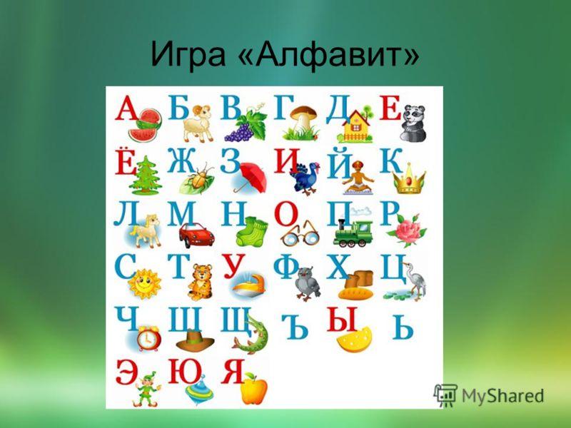Игра «Алфавит»