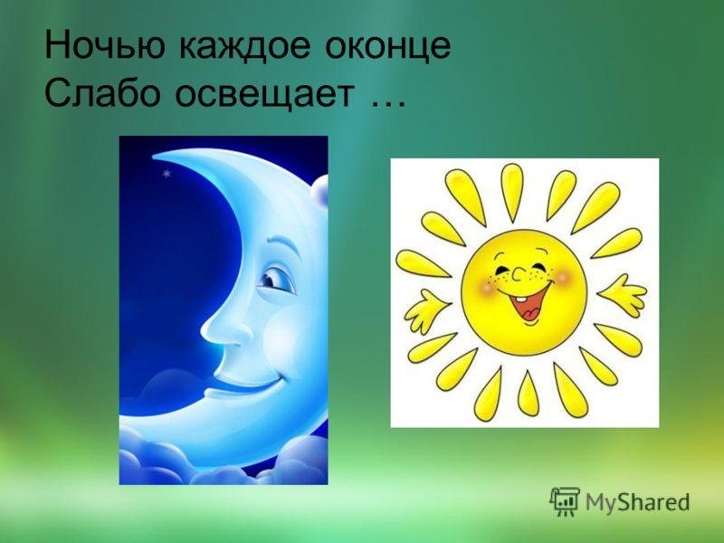 Ночью каждое оконце Слабо освещает …