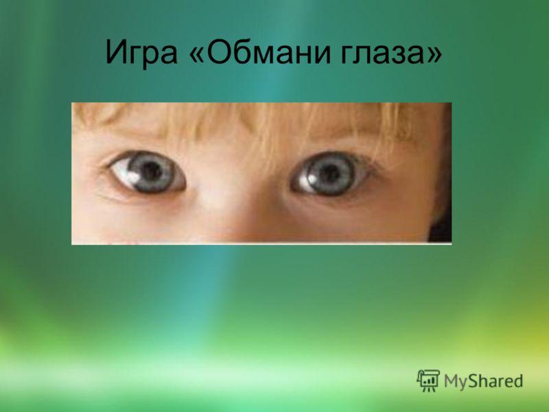 Игра «Обмани глаза»