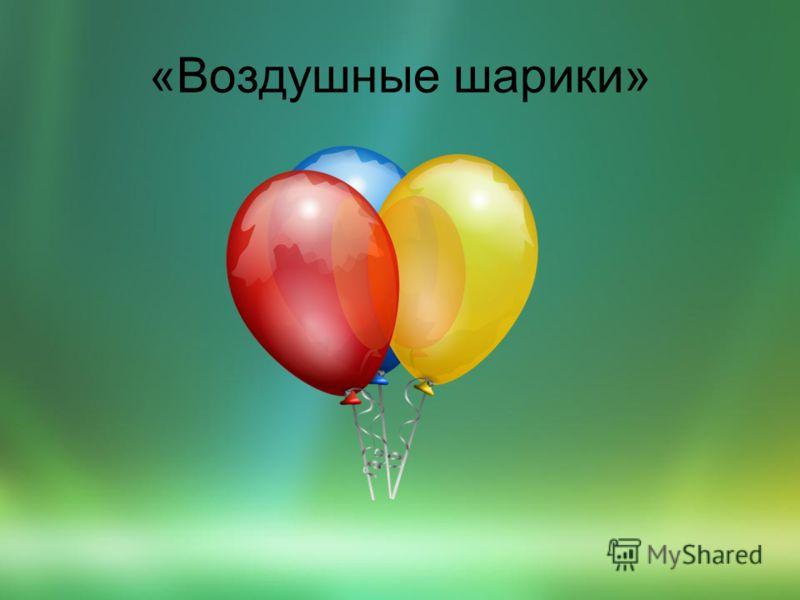 «Воздушные шарики»