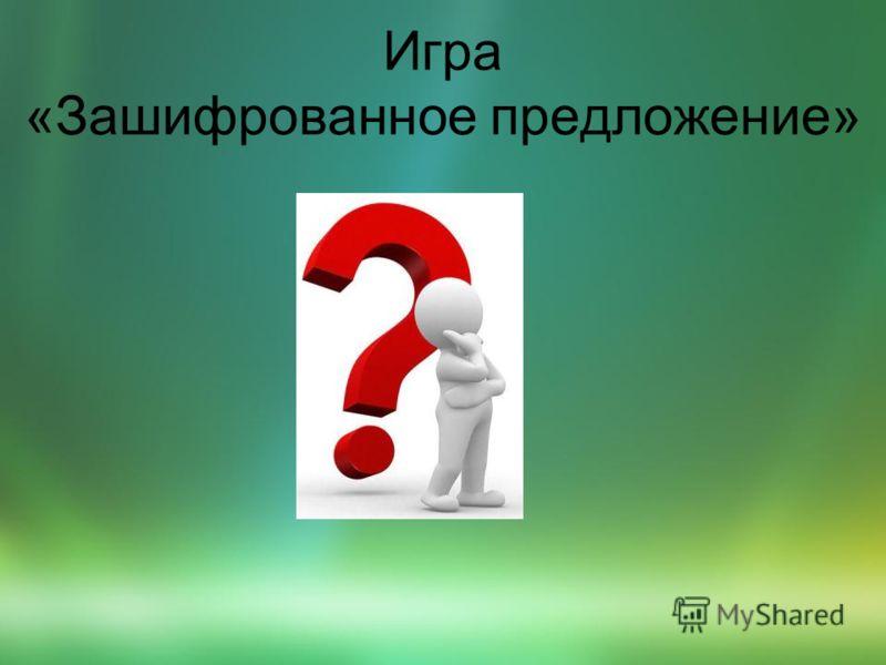 Игра «Зашифрованное предложение»