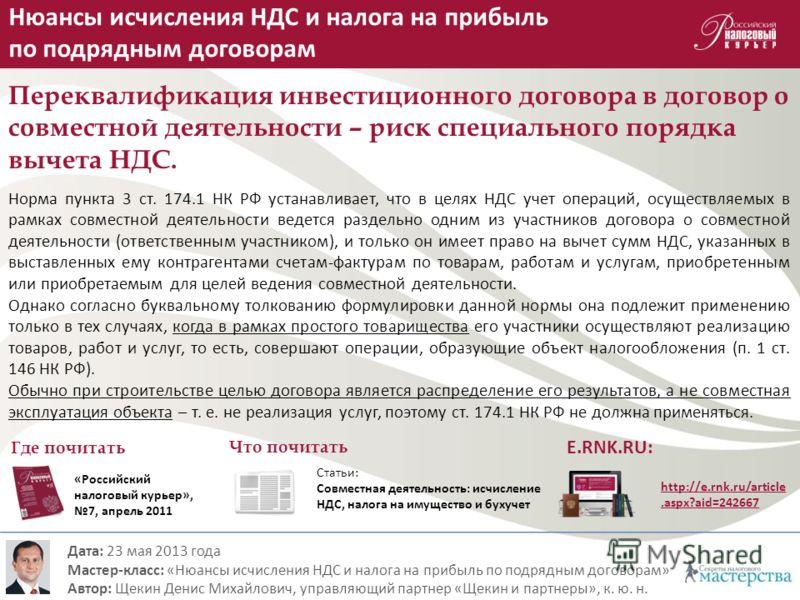 Переквалификация инвестиционного договора в договор о совместной деятельности – риск специального порядка вычета НДС. Норма пункта 3 ст. 174.1 НК РФ устанавливает, что в целях НДС учет операций, осуществляемых в рамках совместной деятельности ведется