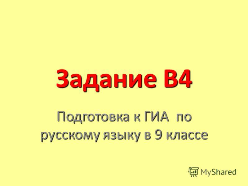 Задание В4 Подготовка к ГИА по русскому языку в 9 классе