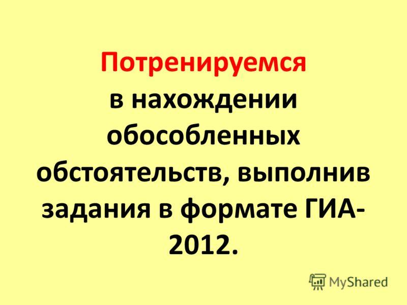 Потренируемся в нахождении обособленных обстоятельств, выполнив задания в формате ГИА- 2012.