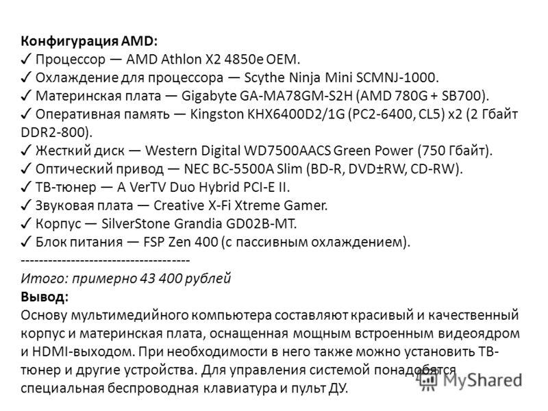 Примерная конфигурация: Конфигурация Intel: Процессор Intel Pentium Dual-Core E5200 (2.50ГГц, 2МБ, 800МГц, EM64T)Socket775. Охлаждение для процессора пассивное Scythe Ninja (SCNJ-1000). Материнская плата ASUS P5N7A-VM (GeForce 9300 + nForce 7301). Оп