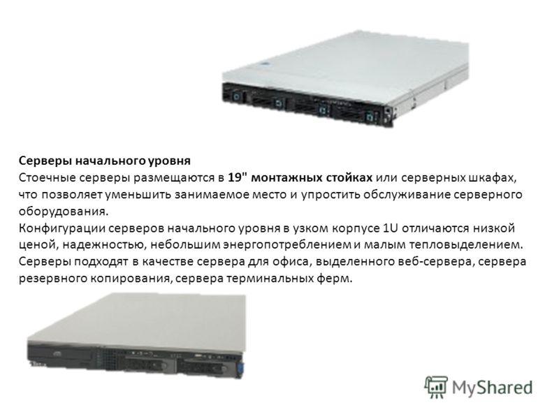 Конфигурация серверов и серверного оборудования Cерверы Серверы хранения данных Кластеры серверов