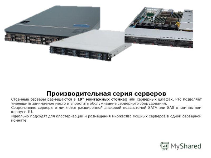 МодельHyperion RS100 G4Hyperion RS125 G4 Цена базовой конфигурации, руб.39 00056 700 Применение HPC, терминал, веб, файл- и принт сервер Базы данных, терминал, веб, файл- и принт сервер Набор микросхемIntel C204Intel C602 Процессоры 1 Intel Xeon E3 с
