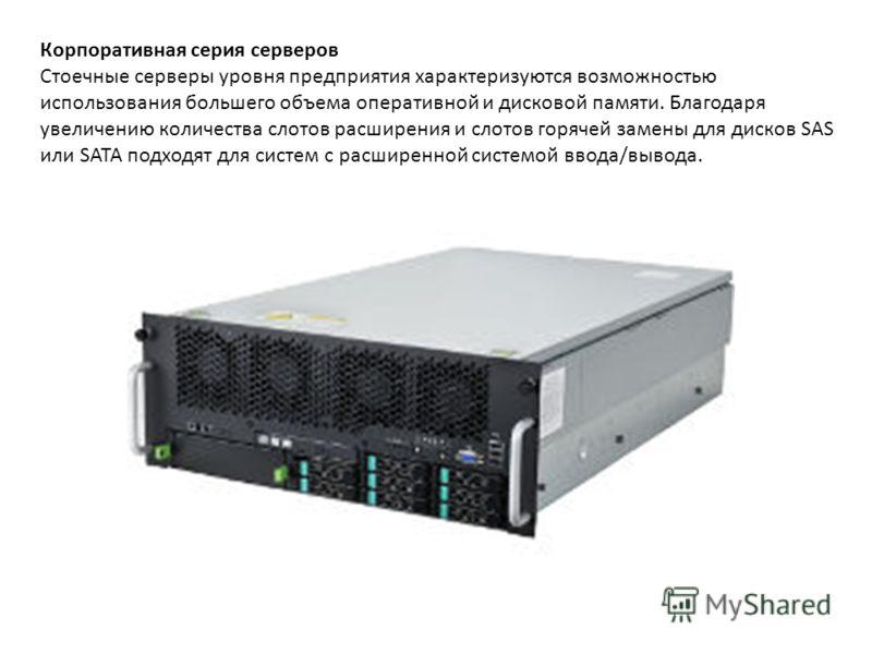 Hyperion RS130 G3 SFFHyperion RS130 G4Hyperion RS160 G4 Цена базовой конфигурации, руб.135 30060 900 ПрименениеБазы данных, терминал, веб, файл- и принт сервер Виртуализация, облака, HPC, консолидация, БД, BI, ERP и CRM- системы Набор микросхемIntel