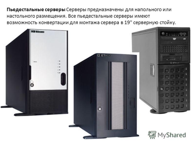 Серверы хранения данных Системы хранения данных В современных условиях универсальному серверу трудно конкурировать со специализированной системой хранения данных (СХД) в ёмкости, производительности, надёжности и простоте обслуживания. Серверы хранени