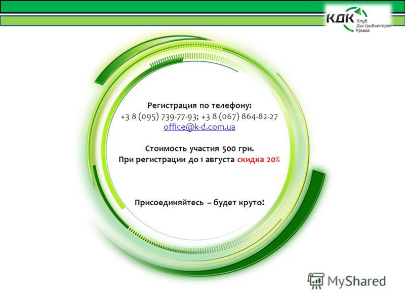 Регистрация по телефону: +3 8 (095) 739-77-93; +3 8 (067) 864-82-27 office@k-d.com.ua Стоимость участия 500 грн. При регистрации до 1 августа скидка 20% Присоединяйтесь – будет круто! office@k-d.com.ua