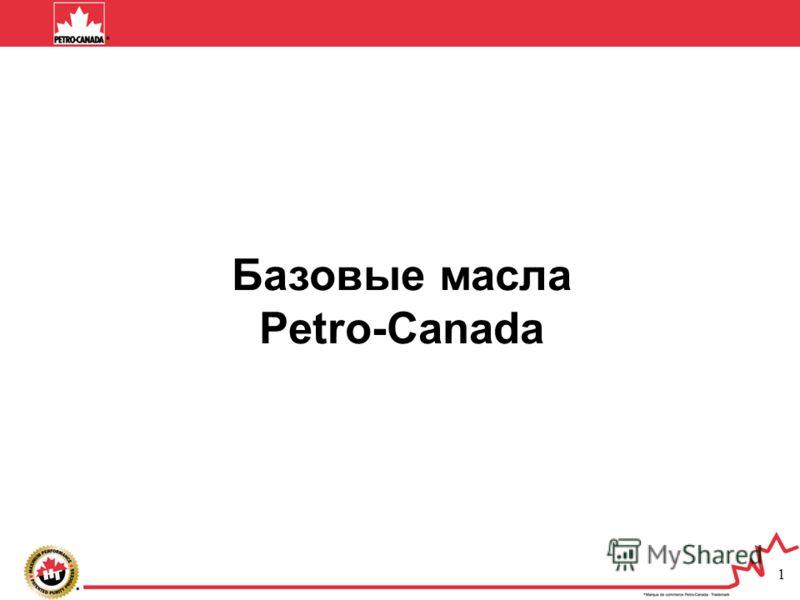 1 Базовые масла Petro-Canada