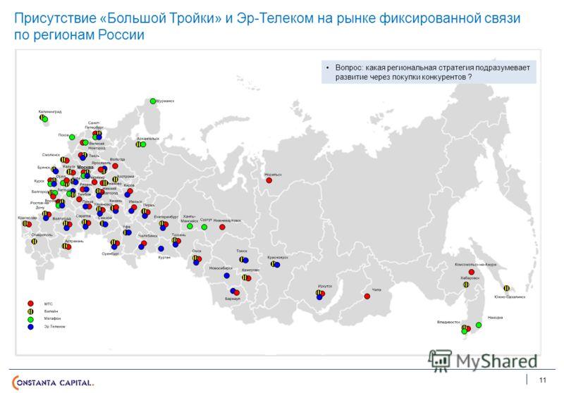 Присутствие «Большой Тройки» и Эр-Телеком на рынке фиксированной связи по регионам России 11 Вопрос: какая региональная стратегия подразумевает развитие через покупки конкурентов ?