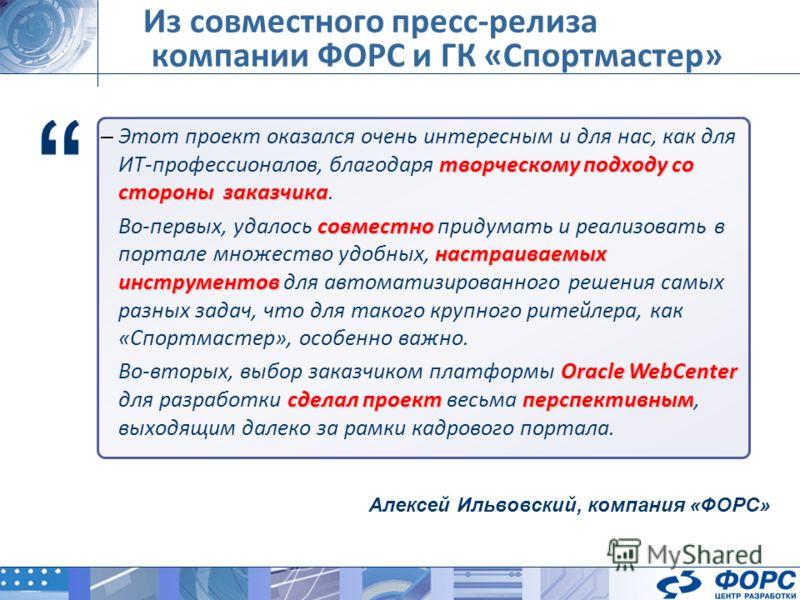 Алексей Ильвовский, компания «ФОРС» творческому подходу со стороны заказчика Этот проект оказался очень интересным и для нас, как для ИТ-профессионалов, благодаря творческому подходу со стороны заказчика. совместно настраиваемых инструментов Во-первы