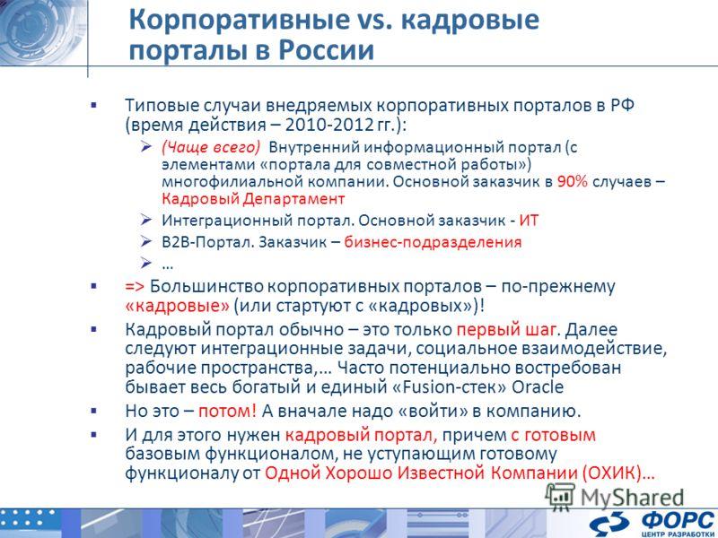Типовые случаи внедряемых корпоративных порталов в РФ (время действия – 2010-2012 гг.): (Чаще всего) Внутренний информационный портал (с элементами «портала для совместной работы») многофилиальной компании. Основной заказчик в 90% случаев – Кадровый