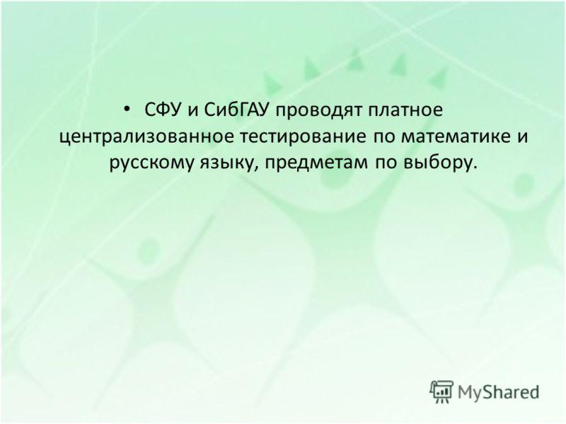 СФУ и СибГАУ проводят платное централизованное тестирование по математике и русскому языку, предметам по выбору.