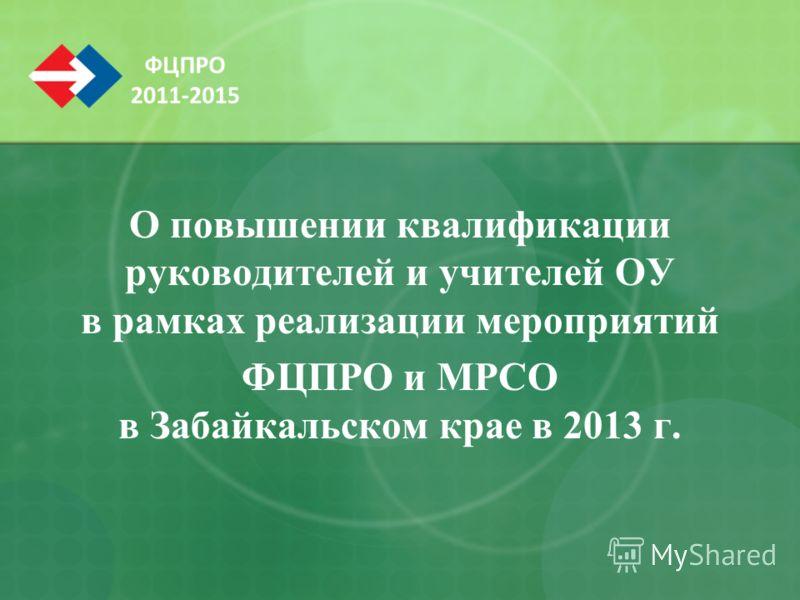 О повышении квалификации руководителей и учителей ОУ в рамках реализации мероприятий ФЦПРО и МРСО в Забайкальском крае в 2013 г.