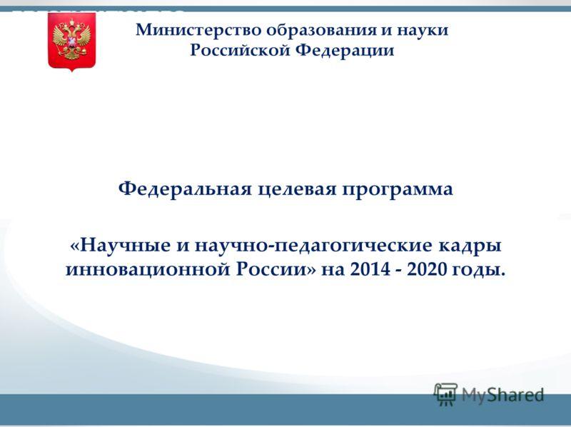 The Ultimate PowerPoint Design Package Министерство образования и науки Российской Федерации Федеральная целевая программа «Научные и научно-педагогические кадры инновационной России» на 2014 - 2020 годы.