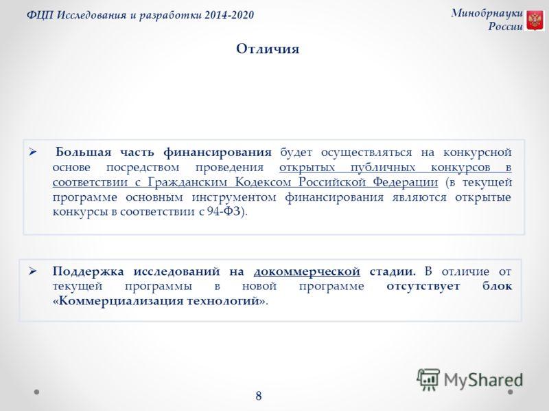 Отличия Большая часть финансирования будет осуществляться на конкурсной основе посредством проведения открытых публичных конкурсов в соответствии с Гражданским Кодексом Российской Федерации (в текущей программе основным инструментом финансирования яв