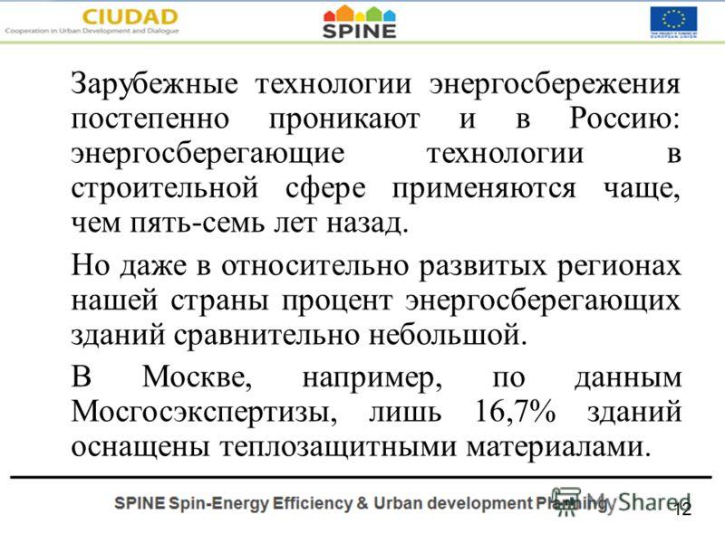 Зарубежные технологии энергосбережения постепенно проникают и в Россию: энергосберегающие технологии в строительной сфере применяются чаще, чем пять-семь лет назад. Но даже в относительно развитых регионах нашей страны процент энергосберегающих здани