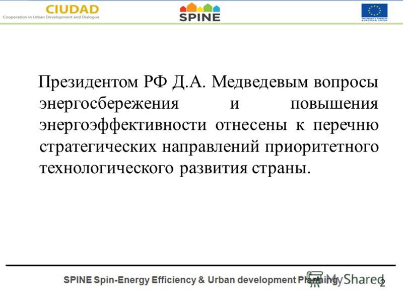 Президентом РФ Д.А. Медведевым вопросы энергосбережения и повышения энергоэффективности отнесены к перечню стратегических направлений приоритетного технологического развития страны. 2