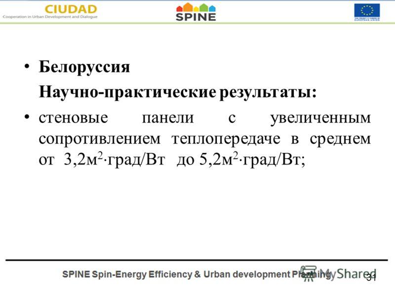 Белоруссия Научно-практические результаты: стеновые панели с увеличенным сопротивлением теплопередаче в среднем от 3,2м 2 град/Вт до 5,2м 2 град/Вт; 31