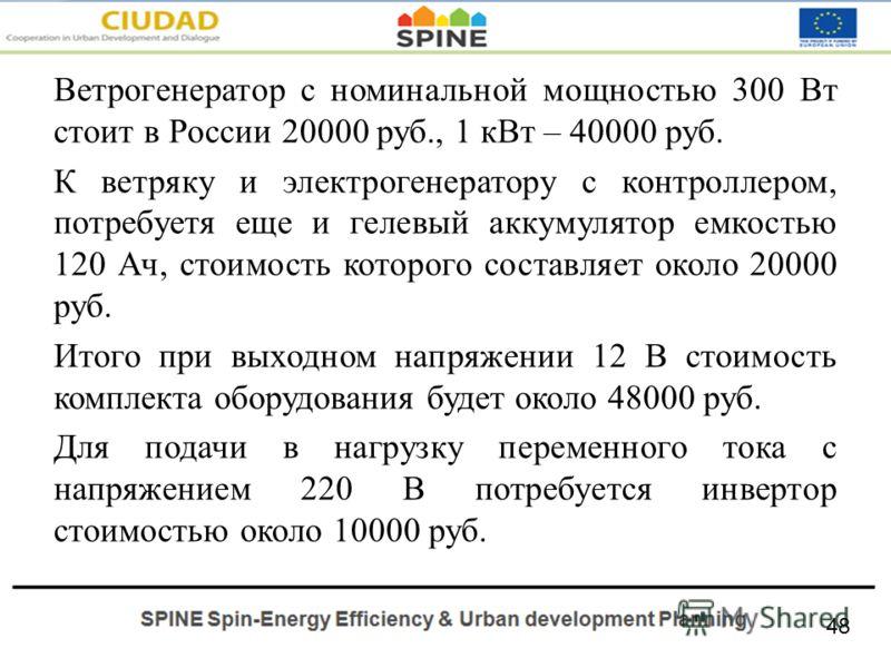 Ветрогенератор с номинальной мощностью 300 Вт стоит в России 20000 руб., 1 кВт – 40000 руб. К ветряку и электрогенератору с контроллером, потребуетя еще и гелевый аккумулятор емкостью 120 Ач, стоимость которого составляет около 20000 руб. Итого при в