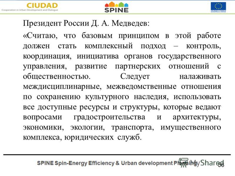Президент России Д. А. Медведев: «Считаю, что базовым принципом в этой работе должен стать комплексный подход – контроль, координация, инициатива органов государственного управления, развитие партнерских отношений с общественностью. Следует налаживат