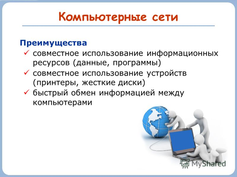 Компьютерные сети Преимущества совместное использование информационных ресурсов (данные, программы) совместное использование устройств (принтеры, жесткие диски) быстрый обмен информацией между компьютерами