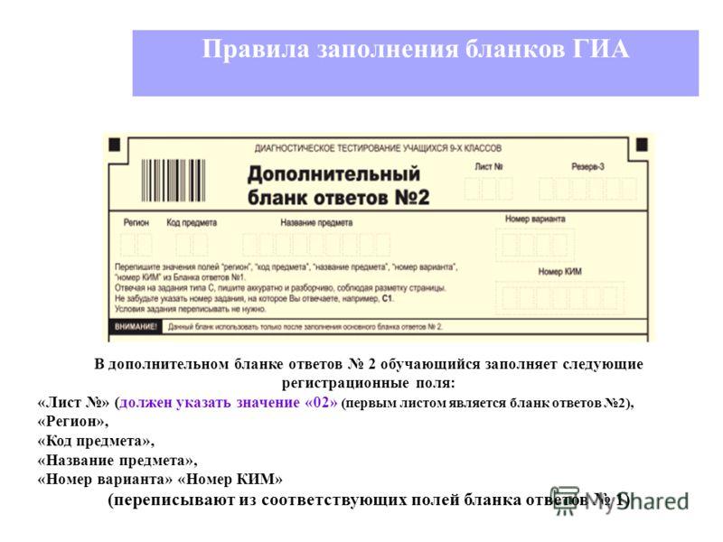 Правила заполнения бланков ГИА В дополнительном бланке ответов 2 обучающийся заполняет следующие регистрационные поля: «Лист » (должен указать значение «02» (первым листом является бланк ответов 2), «Регион», «Код предмета», «Название предмета», «Ном