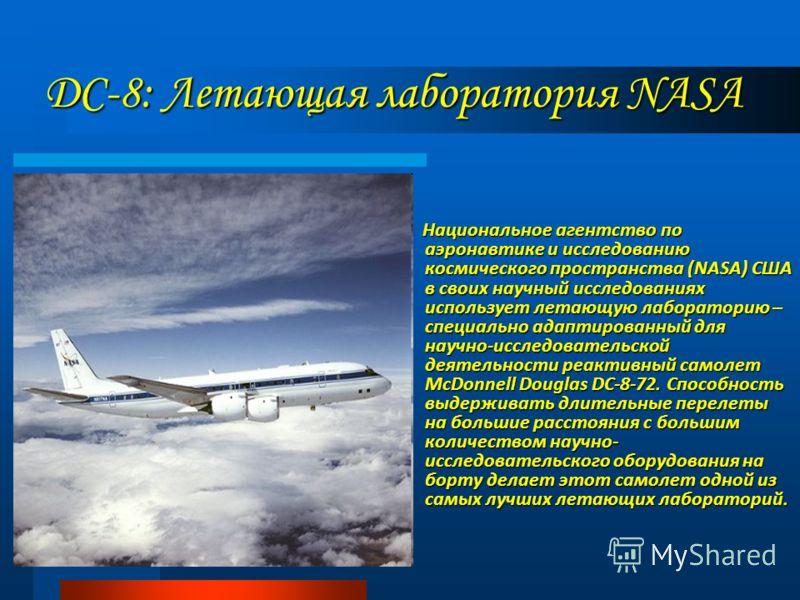 DC-8: Летающая лаборатория NASA Национальное агентство по аэронавтике и исследованию космического пространства (NASA) США в своих научный исследованиях использует летающую лабораторию – специально адаптированный для научно-исследовательской деятельно
