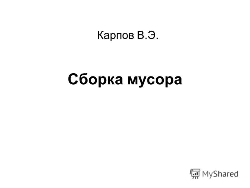 Сборка мусора Карпов В.Э.